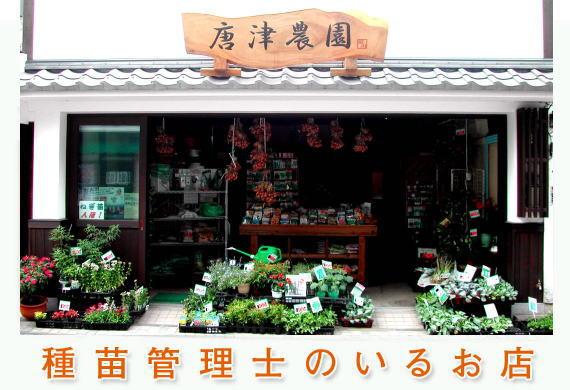 佐賀県唐津市にある唐津農園では、種苗管理士の資格を持つアドバイザーが、家庭菜園、ガーデニング、営農に係わる土作から栽培まですべて丁寧に指導いたします。店舗へも是非、一度足をお運び下さい。